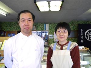 菓子司 川岡商店
