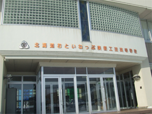 おといねっぷ美術工芸高等学校