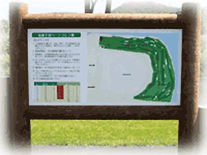音威子府パークゴルフ場