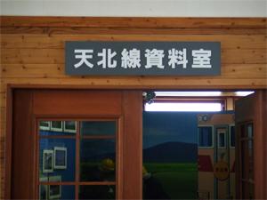 天北線資料館