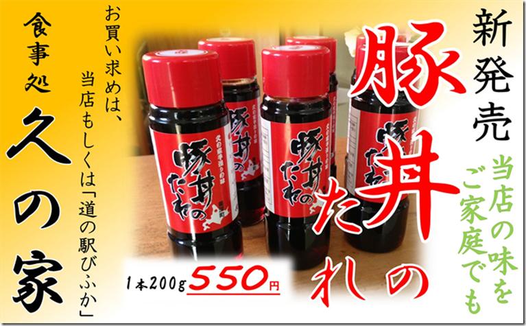新発売豚丼のたれ御食事処久の家(北海道美深町)