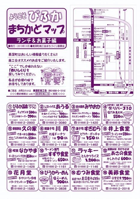 ようこそ美深まちかどマップ(ランチ&お菓子編)北海道美深町